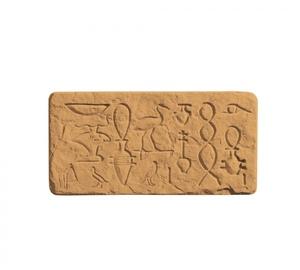 Вставка ''Египет'' №3 288x143 ''Идеальный камень''