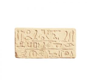 Вставка ''Египет'' №2 288x143 ''Идеальный камень''